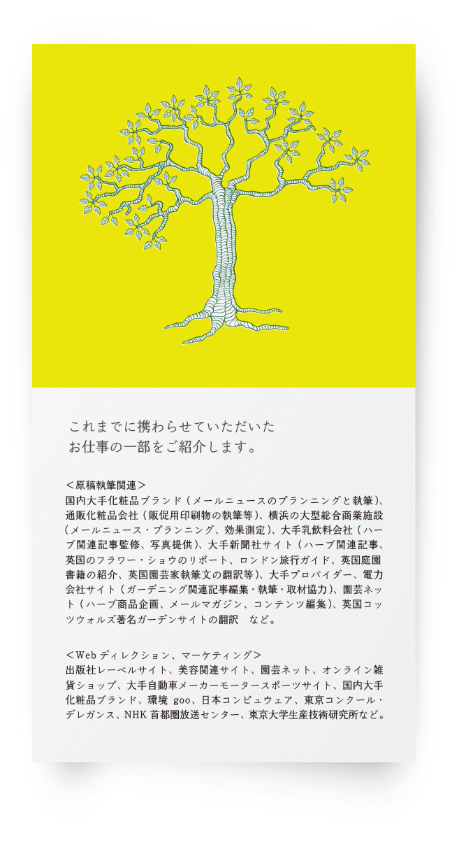 ideallife イデアルライフ writing + planning, plant book hunting